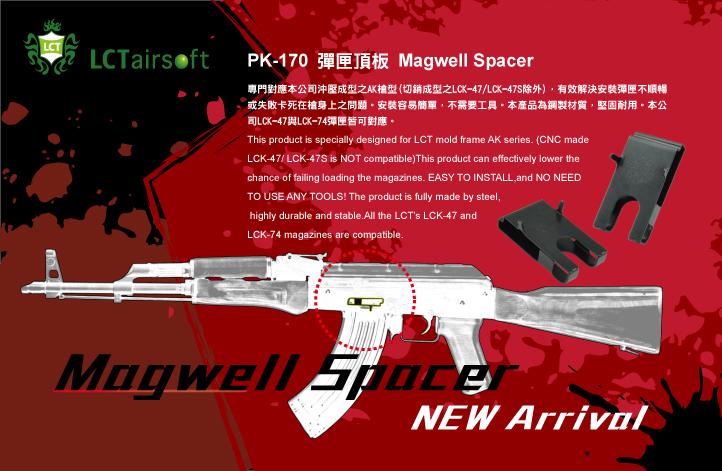 Вставка в магазиноприемник для приводов АК серии LCT AK Magwell Spacer