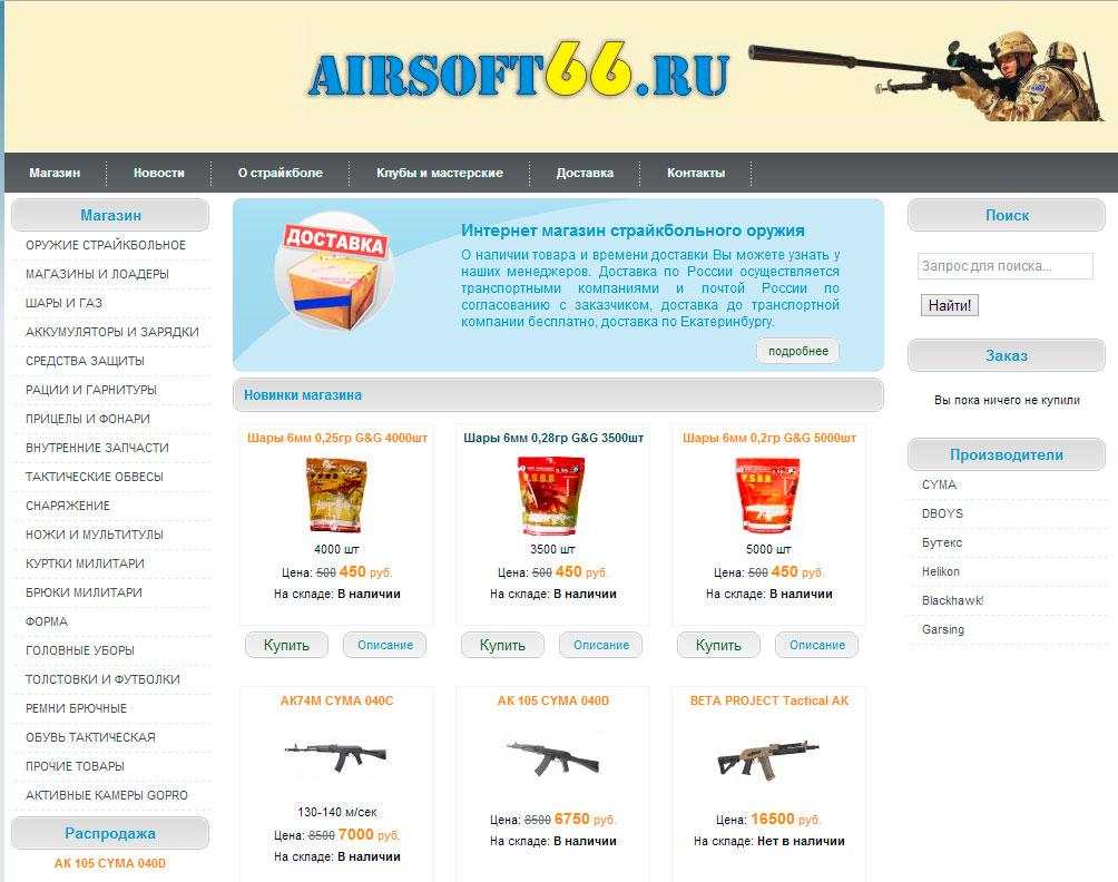 Страйкбольный магазин airsoft66.ru