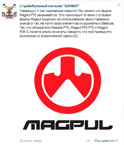 Компания Magpul PTS закрывается