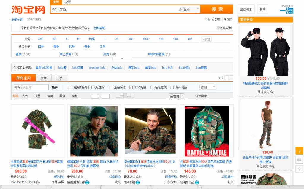 Taobao.com  – это огромная куча различного рода китайских реплик различного снаряжения
