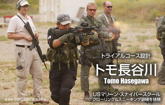 инструктор снайперской школы Tomo Hasegawa.