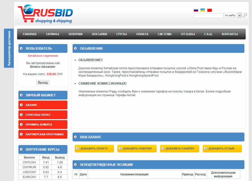 Личный кабинет Rusbid