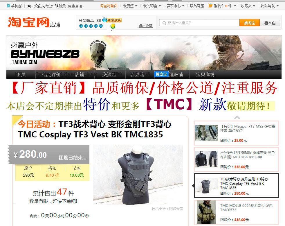 Покупка страйкбольного снаряжения в Китае на Taobao.com