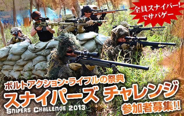 Hyperdouraku Sniper's Challenge