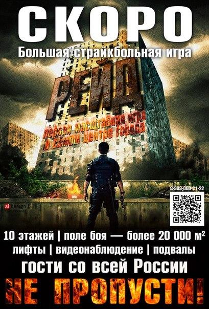 """Страйкбольная игра на 48 часов мотивам фильма """"РЕЙД"""""""