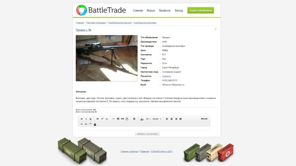"""Сервис """"из рук в руки"""" для страйкболистов. Торговая площадка BattleTrade.ru"""