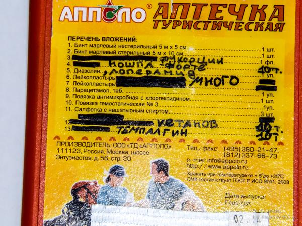 obzor_aptechki_airsoft-2
