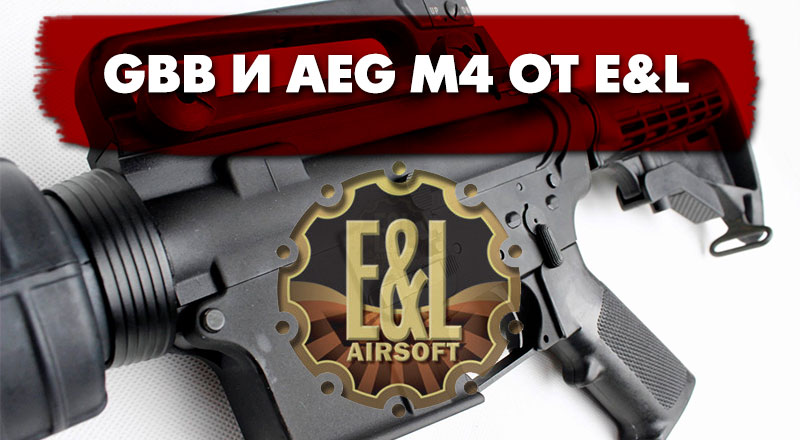 M4_EnL_AEG_GBB