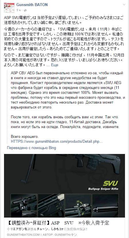 gunsmith_svu