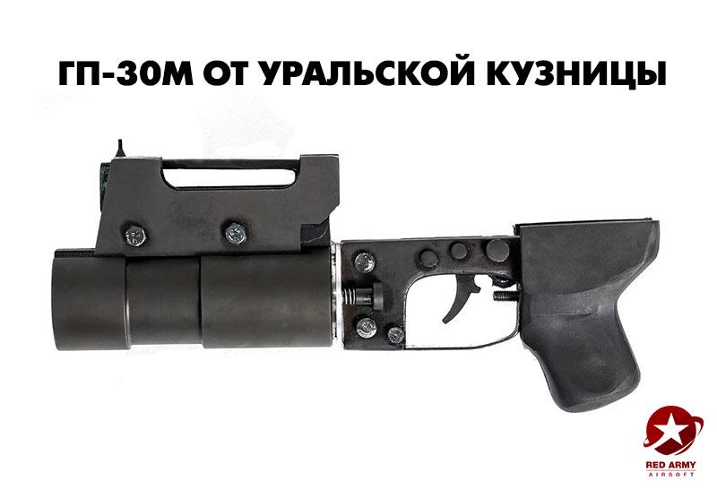 GP_30M_Uralskaya_Kuznica