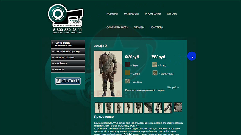 coverall_alfa-2_kupec_gordeev_1