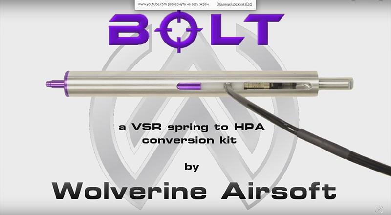 Bolt_wolvirine_Airsoft_1