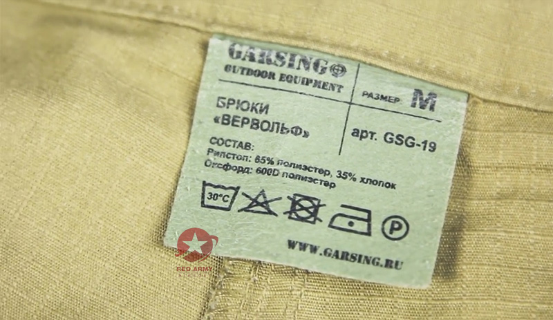shtany-garsing-vervolf-6