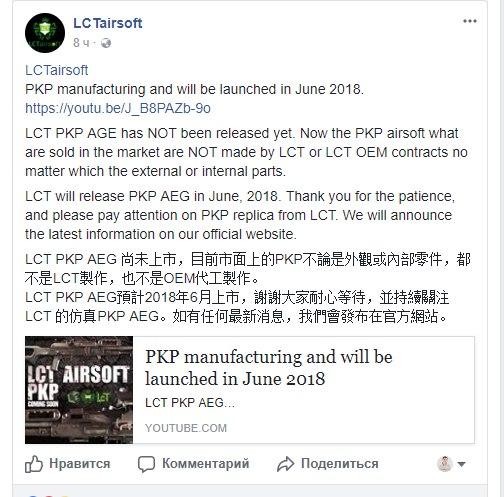 Новости о старйкбольном пулемете ПКП Печенег AEG от LCT