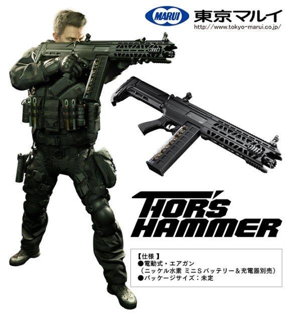Thors Hammer от Tokyo Marui