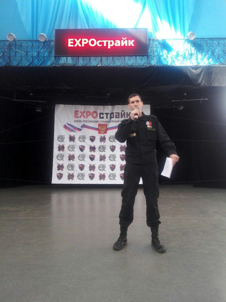 В Краснодаре проходит EXPOСТРАЙК 20185